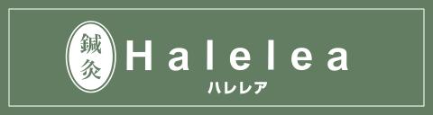 美容鍼灸ハレレア